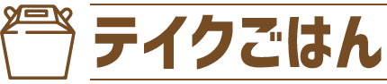 テイクごはん|坂戸市・鶴ヶ島市テイクアウト&デリバリー情報